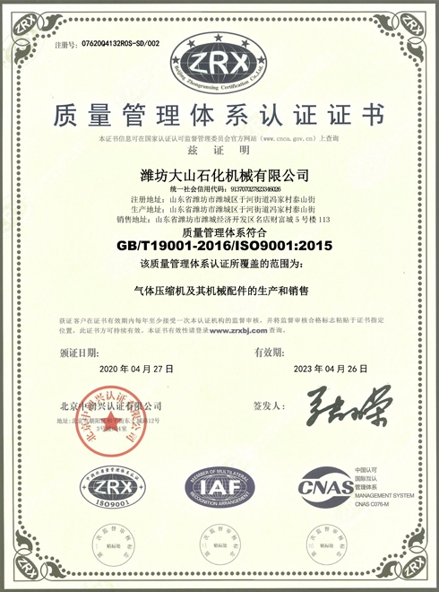 质量安全管理体系认证证书