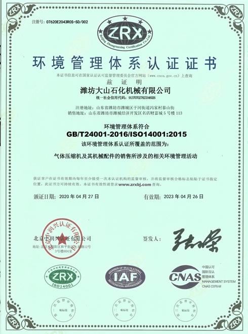 环境安全管理体系认证证书
